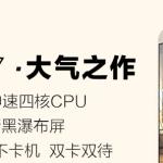 Yepen DM7 6″ HD MT6732 1.5GHz à 165 euro