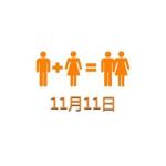Promos 11 Novembre sur les boutiques chinoises
