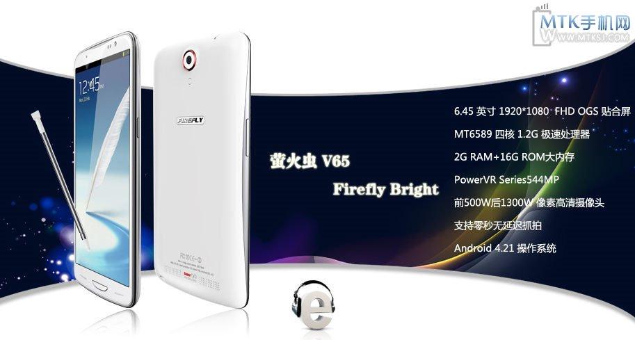 FireflyV651
