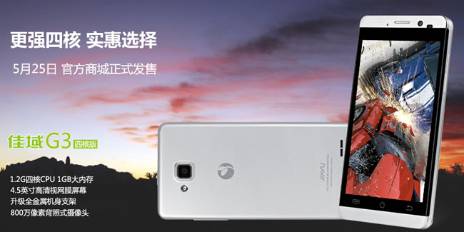 Jiayu G3 Quad-core