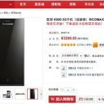 Lenovo K900 en vente au prix de 410 euro