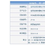 Licence réseau Jiayu G4: lancement le 25 Mai