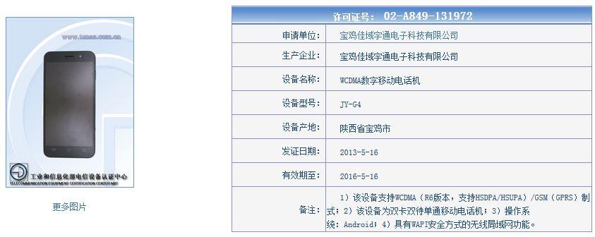Licence réseau Jiayu G4