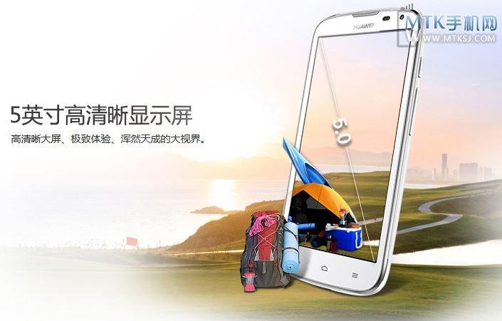 HuaweiG610S2