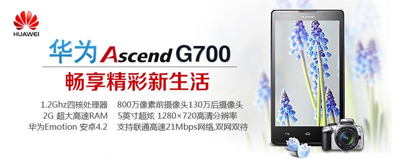 HuaweiG7001
