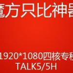 Cube Talk 5H 5.5 pouces Full HD MT6589T 1.5GHz
