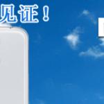 NO 1 N3 5.7 pouces HD MT6589T 2Go Ram: le clone du Note 3