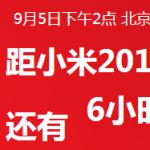 Photo Xiaomi Mi3: première apparition officielle