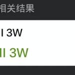 Xiaomi Mi3 WCDMA Snapdragon 800, le score AnTuTu
