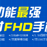 Mlais MX59 5 pouces Full HD MT6589T 2Go Ram 32Go Rom
