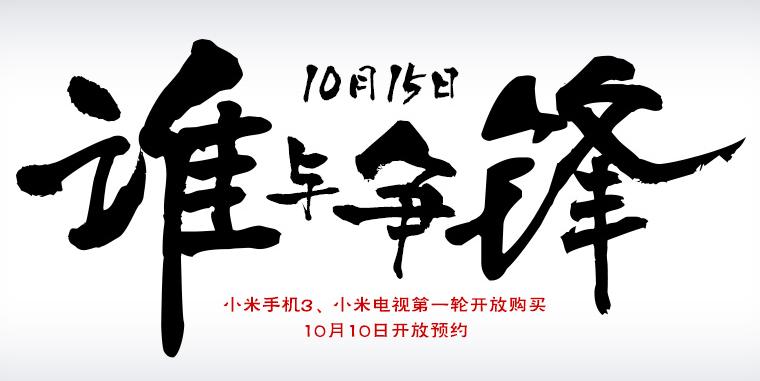 Vente Xiaomi Mi3