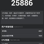 Jiayu S2 MT6592 5 pouces FHD 8X1.7GHz