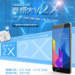 Amoi V2X 5 Full HD MT6592 3G Dual-sim
