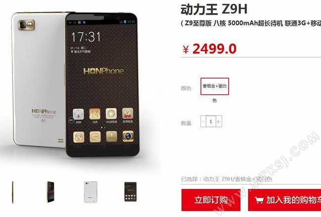 HonPhone Z9H 5000mAh