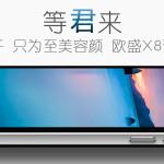 iOcean X8 Full HD: mise à jour caractéristiques