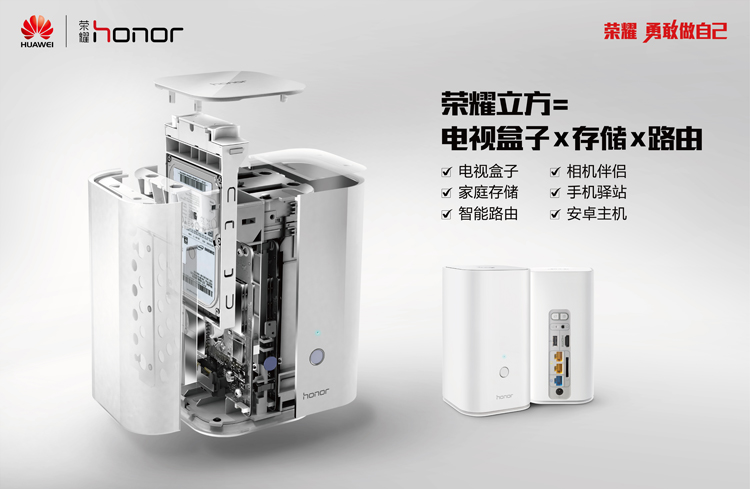 Huawei Honor Cube new product