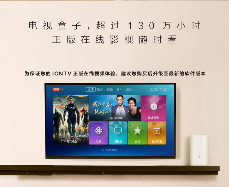 Huawei Honor Cube-media center new product