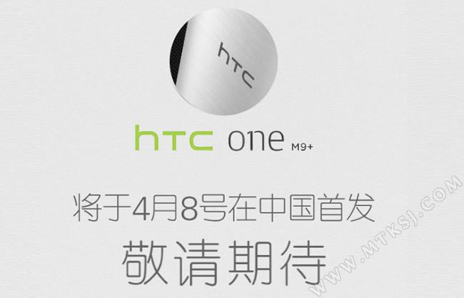 HTC One M9Plus - date