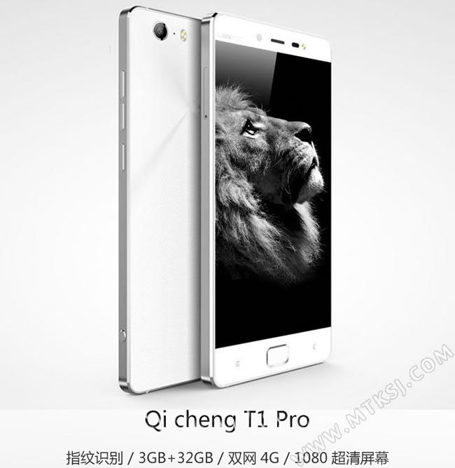 Qicheng-T1-Pro