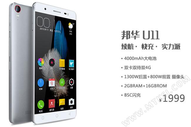 Banghua U11 - prix