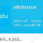 Meizu MX6 Helio X20: présentation le 31 Mai