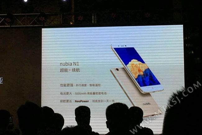 Nubia N1 - Battery