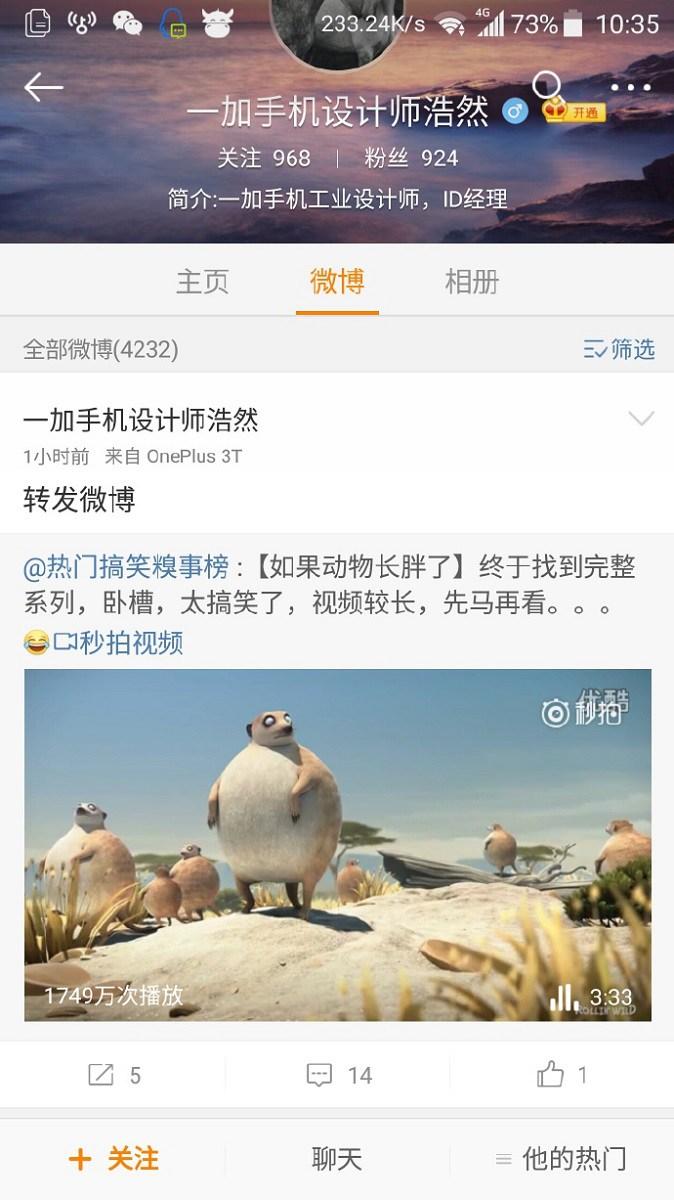 Oneplus 3T Weibo