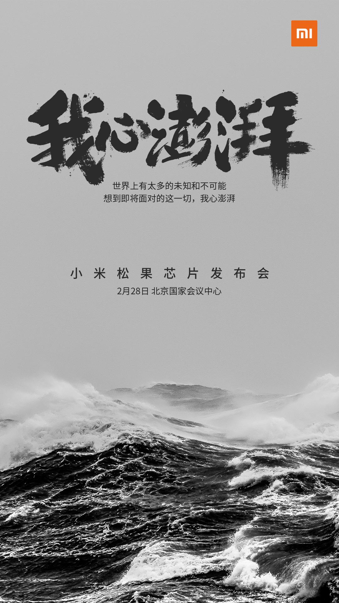 SoC Xiaomi Pinecone