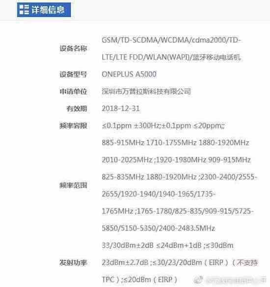 Oneplus 5 certification 3c