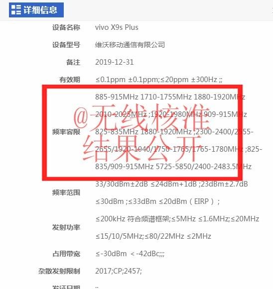Vivo X9s certification