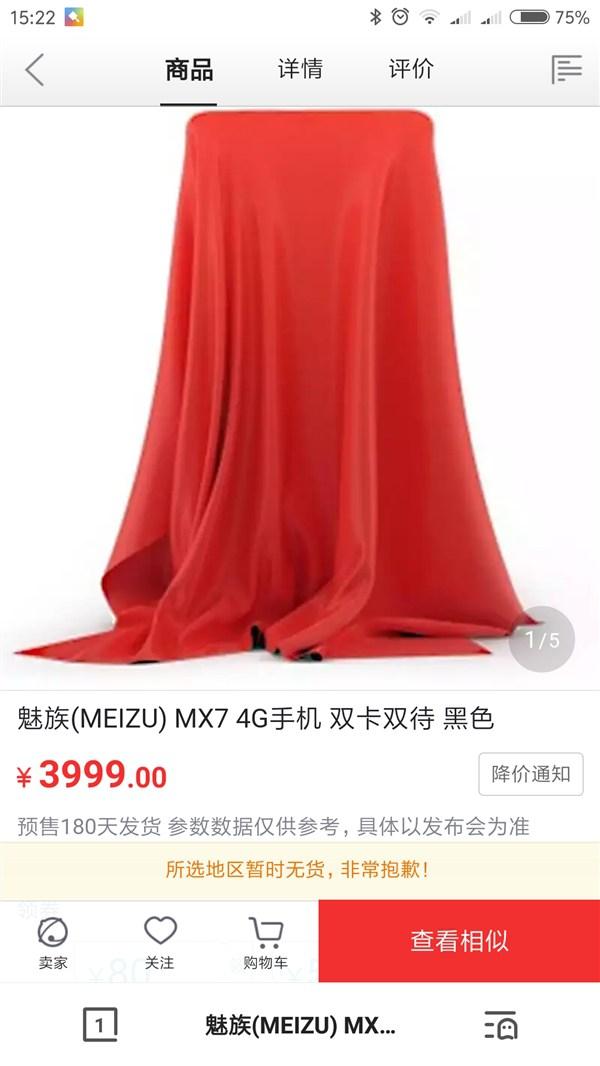 Meizu MX7 à la une
