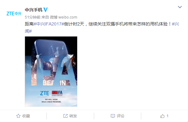 zte ifa 2017 weibo