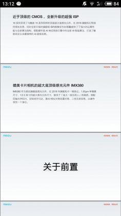 Meizu 16 spec leak weibo 3