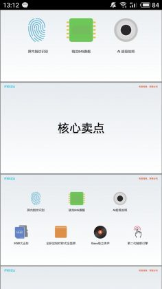 Meizu 16 spec leak weibo