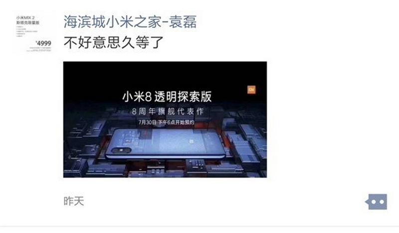 Xiaomi Mi 8 Explorer teaser vente