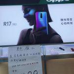 Meizu 16X le prix de vente est révélé par un boutique physique