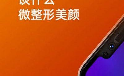 Lenovo S5 Pro teaser
