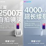 Honor V20 de nouveaux teasers confirment 4000 mAh et 25 mpx