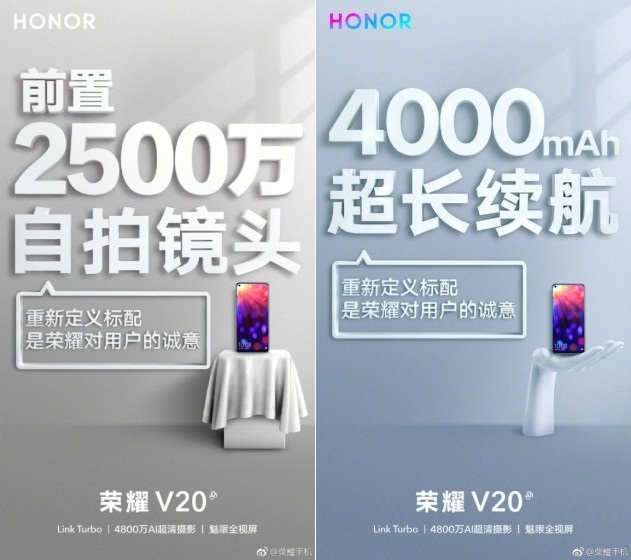 Honor view 20 teaser à la une